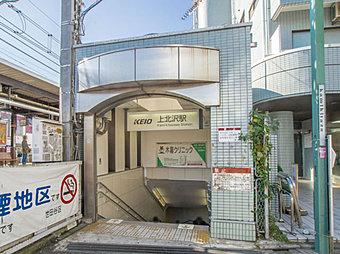京王線「上北沢」駅・・距離約880m(徒歩11分)