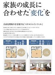 補強工事を行う事無く、居室間の間仕切りを取ることが可能な構造的です。将来のライフスタイル変化に合わせて間取りの変更が可能です。