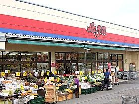 徒歩12分。精米機のある対面販売のスーパー、パワーラーク。
