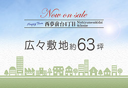 【HAPPY TOWN 西夢前台4丁目】
