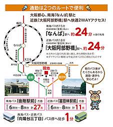 【UR都市機構】富田林市・金剛東ニュータウン(建築会社指定無し):交通図