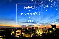 【フジ住宅】アフュージア枚方宮之阪~さきまちテラス~<現地モデル2邸デビュー>の外観
