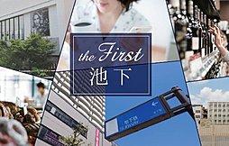 池下 the First