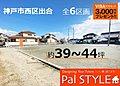 【Pal STYLE】~パルタウン西区玉津町出合 6区画~