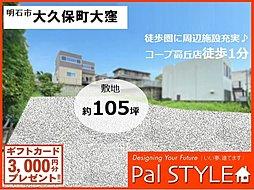 【Pal STYLE】~パルタウン大久保町西島 9区画~の外観