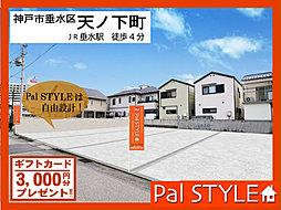 【Pal STYLE】~パルタウン大久保町大久保町 5区画~の外観