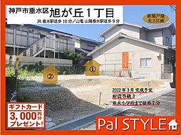 【Pal STYLE】~パルタウン西明石町4丁目 1区画~の外観