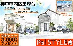 【Pal STYLE】~パルタウン東人丸町 1区画~の外観