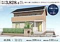 【セキスイハイム九州】天草光の森ニュータウン A-32号地