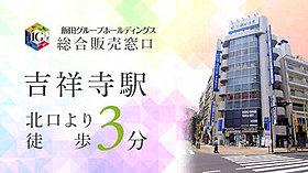 JR中央線「吉祥寺」駅から徒歩3分!!