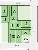 区画整理地内の平坦な全11区画分譲地です。