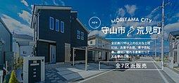 【TANAKAYA】守山市荒見町にて全7区画販売開始