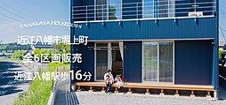 【TANAKAYA】近江八幡市堀上町にて全6区画販売開始の外観