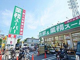 業務スーパー武蔵新城店まで1100m