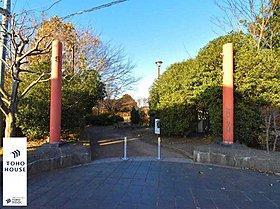 本邸宅の近くにある矢シ塚公園まで260m。
