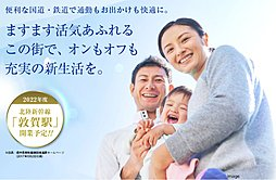 【セキスイハイム】ハイムプレイス敦賀古田刈(建築条件付宅地分譲)