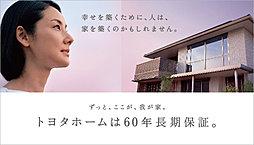 【トヨタホームの分譲地】60年長期サポート・鉄骨造の家 NOR...