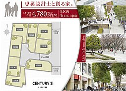 【氷川台駅・PREMIUMLIFE】~6m公道角地の分譲地・開...