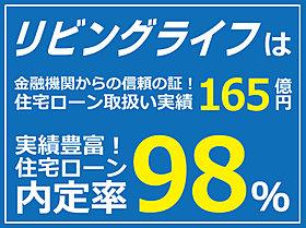 住宅ローン内定率98%!