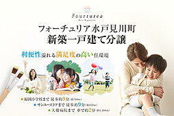 【セキスイハイム】~フォーチュリア水戸見川町(戸建)~利便性溢...