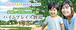 【セキスイハイム】 ~ハイムプレイス鯉淵~暮らしを支える施設が揃う 家族が笑顔になれる街の外観