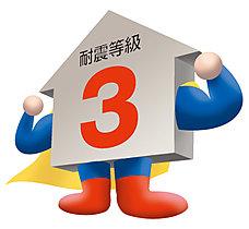 「耐震等級3」は、耐震性能の最高等級です。
