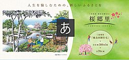 【セキスイハイム】三島市「桜郷里」の外観