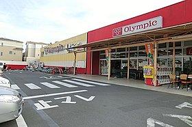 オリンピック国立店まで徒歩約12分