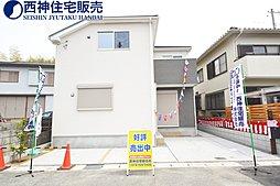神戸市西区北別府5丁目 新築一戸建て