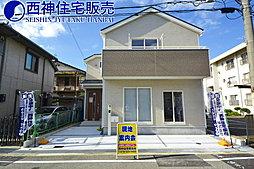 神戸市西区持子1丁目 新築一戸建て
