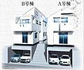 都心へのアクセス良好 菊名駅 【徒歩4分】 車2台収納可能な地下車庫 新築分譲住宅 全2棟