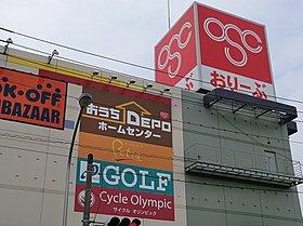 おりーぶ東戸塚店まで850m