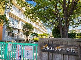塚越小学校 まで372m 京浜東北線がとまるJR西川口駅東口