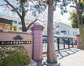 上木崎小学校まで400m 「思いやり」「自ら学び考え、表現す