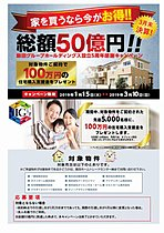 飯田産業の独自工法で、設計自由性と耐震性の高さを実現。