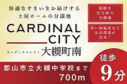 【土屋ホーム】CARDINAL CITY大槻町南反田A・B・C区画の外観