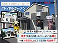 【京都】 八幡市八幡馬場第3・第4・全14邸・新築一戸建