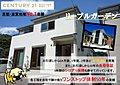【京都】 京田辺市松井ヶ丘・全2邸・新築一戸建