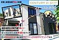 【センチュリー21全国944店舗 取引件数530万の信頼】 城陽市第1平川古宮・全3邸・新築一戸建