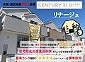 【京都】 亀岡市曽我部町・全13邸・新築一戸建