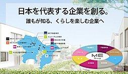 「エムイーPLUS埼京」は未来に向かって進化し続けていきます
