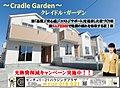 新築一戸建~兵庫県小野市天神町 全5邸 Cradle Garden