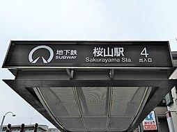 地下鉄桜通線「桜山」駅まで徒歩9分(690m)