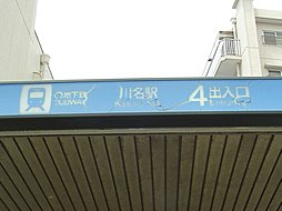 地下鉄鶴舞線「川名」駅まで自転車7分(1570m)