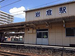 名鉄犬山線「岩倉」駅 徒歩8分(580m)
