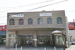 名鉄名古屋本線「栄生」駅