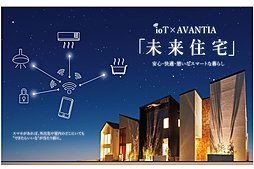 【IoT】「IoT×自由設計」が実現する未来住宅!