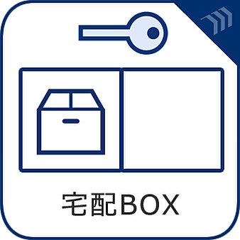 共働きなどで普段留守がちなご家族にも安心な宅配ボックスを完備しております。安心して確実に荷物を受け取れ、再配達を頼む手間を省ける嬉しい設備です。