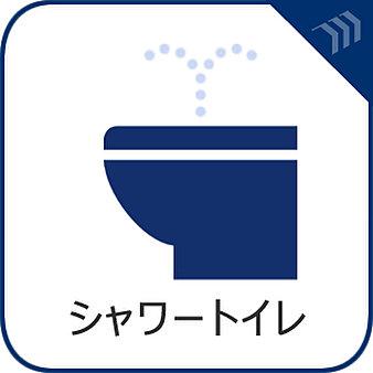 トイレットペーパーの無駄をなくすだけでなく、感染症の予防にも効果的です。