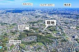 ◆◇現地見学会受付スタート♪◇◆~汲沢町~フリープランでワンランク上の満足度♪【建築条件付土地】